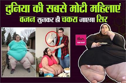 दुनिया की सबसे मोटी महिलाएं, वजन सुनकर रह जाएंगे हैरान, एक ने इतने...