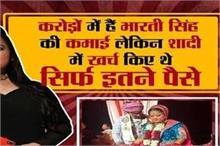 करोड़ों में हैं भारती सिंह की कमाई लेकिन शादी में खर्च किए...