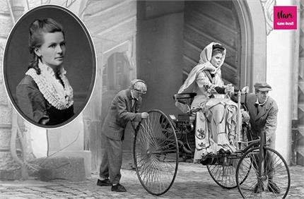कार चलाने वाली दुनिया की पहली महिला, पति को बिना बताए 106 कि.मी. तक...