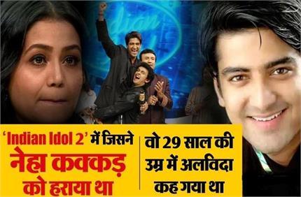 'Indian Idol 2' में जिसने नेहा कक्कड़ को हराया था वो 29 की उम्र में...