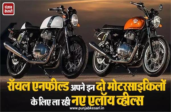 रॉयल एनफील्ड अपने इन दो मोटरसाइकिलों के लिए ला रही नए एलॉय व्हील्स