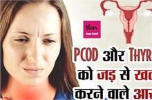 PCOD और Thyroid को जड़ से खत्म करने वाले आसन