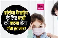 Corona Vaccine: बच्चों को अभी नहीं दी जाएगी वैक्सीन, करना...