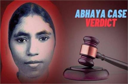 Sister Abhaya Murder: सुलझ गई सबसे बड़ी डेथ मिस्ट्री, देश की बेटी को...