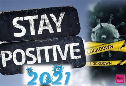 Postive India: कोरोना के चलते 2020 में हुए जो बदलाव उसे रखें साल 2021...
