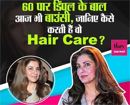 60 पार डिंपल के बाल आज भी बाउंसी, जानिए कैसे करती हैं वो Hair Care?
