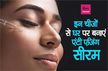 चुकंदर से बनाएं Anti Aging सीरम, दिखेंगी यंग और फाइन लाइन्स भी होंगी...