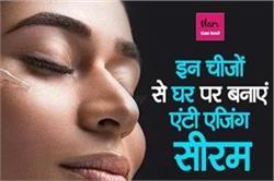 चुकंदर से बनाएं Anti Aging सीरम, दिखेंगी यंग और फाइन लाइन्स भी होंगी दूर