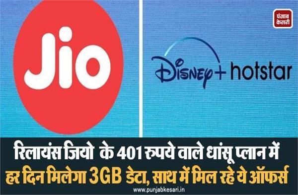रिलायंस जियो के 401 रुपये वाले धांसू प्लान में हर दिन मिलेगा 3GB डेटा, साथ में मिल रहे ये ऑफर्स