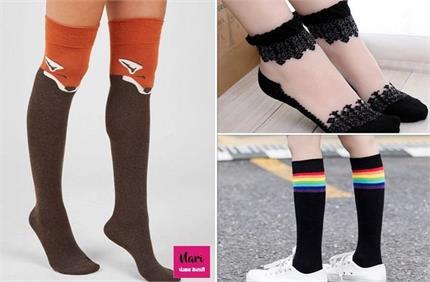 Winter में ट्राई करें ये डिजाइनर Socks, ठंड से बचाएगी और स्टाइल भी...