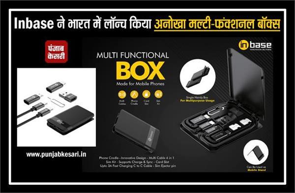 Inbase ने भारत में लॉन्च किया अनोखा मल्टी-फंक्शनल बॉक्स