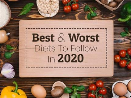 2020 की बेस्ट एंड वर्स्ट डाइट, खाने से पहले सोच ले एक बार