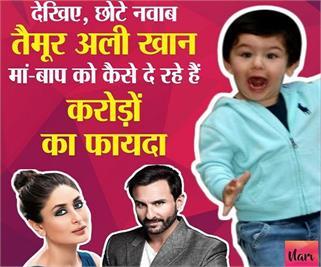 छोटे नवाब तैमूर अली खान ने मम्मी-पापा...