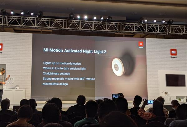 मोशन डिटैक्शन फीचर के साथ शाओमी ने लॉन्च की स्मार्ट लाइट, जानें कीमत