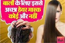 बालों के लिए इससे बेस्ट 'हेयर मास्क' कोई नहीं