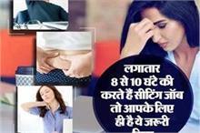 Health Tips: सीटिंग जॉब करने वाले भी बचे रहेंगे बीमारियों...