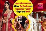 दुल्हन बनी कैटरीना कैफ, जया-अमिताभ बच्चन ने किया 'कन्यादान'