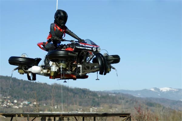 फ्रेंच कंपनी ने बनाई हवा में उड़ने वाली बाइक, कीमत 3.5 करोड़ रुपए (देखें वीडियो)