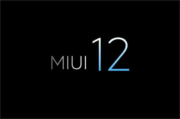 नए फीचर्स के साथ शाओमी लाएगी MIUI 12 ऑपरेटिंग सिस्टम, इन स्मार्टफोन मॉडल्स में मिलने की उम्मीद