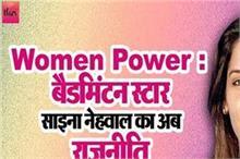 Women Power : बैडमिंटन स्टार साइना नेहवाल का अब राजनीति में...