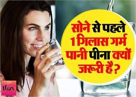 सोने से पहले 1 गिलास गर्म पानी पीना क्यों जरूरी है?