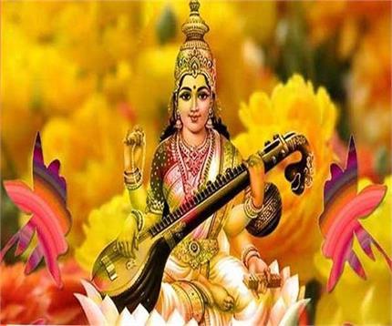 बसंत पंचमी में मां सरस्वती को करें प्रसन्न, पूजा में जरूर शामिल करें...