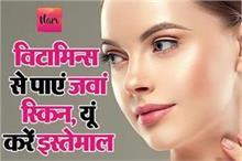 Beauty Secrets: विटामिन्स से पाएं जवां स्किन, यूं करें...
