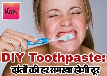 DIY Toothpaste: दांतों का पीलापन भी होगा दूर और नहीं लगेगा कीड़ा