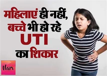 हलके में ना लें बच्चे का बुखार, हो सकती है UTI इंफेक्शन