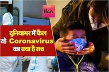 Health Update: दुनियाभर में फैल रहे कोरोना वायरस का क्या है...