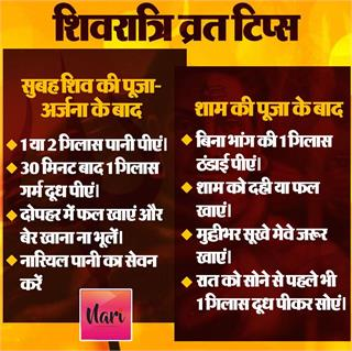 Shivratri Vrat Tips