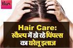 Hair Care: सिर में हो रहे पिंपल्स तो ये 5 घरेलू नुस्खे आएंगे काम