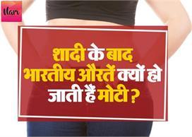 शादी के बाद 80% भारतीय औरतें क्यों हो जाती हैं मोटी?