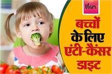 ऐसे 12 एंटी-कैंसर सुपरफूड्स, जो बच्चों को रखेंगे बीमारी से...