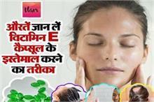 हर औरत जान ले विटामिन E कैप्सूल इस्तेमाल करने का सही तरीका