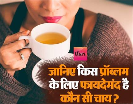Tea Benefits: जानिए किस प्रॉब्लम के लिए फायदेमंद है कौन-सी चाय?