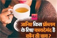 Tea Benefits: जानिए किस प्रॉब्लम के लिए फायदेमंद है कौन-सी...