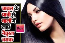 Hair Care: चावल के पानी से बढ़ाएं बालों की चमक