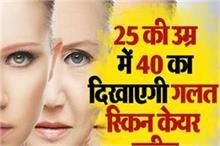25 की उम्र में 40 का दिखाएगी गलत स्किन केयर रुटीन