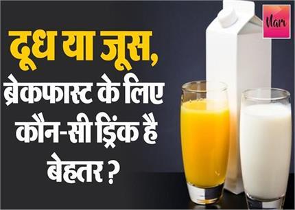 दूध या जूस, ब्रेकफास्ट के लिए कौन-सी ड्रिंक है बेहतर?