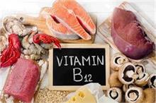 शाकाहारी लोग हो सकते है इस विटामिन की कमी का शिकार, जानें...