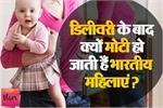 6 कारणों से डिलीवरी के बाद भारतीय महिलाओं की निकल आती हैं तोंद