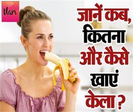 Ayurvedic Tips: जानें कब, कितना और कैसे खाएं केला?