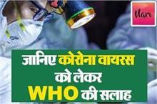 अफवाहों से रहें दूर, जानिए कोरोना वायरस को लेकर WHO की सलाह