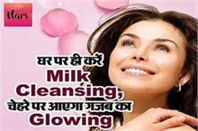 घर पर ही करें Cleansing, चेहरे पर आएगा Instant Glow