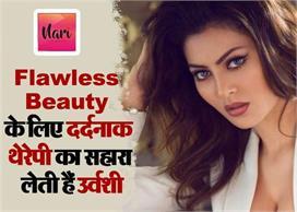 उर्वशी की Flawless Beauty का राज है यह थेरेपी, जानिए और भी...