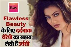 उर्वशी की Flawless Beauty का राज है यह थेरेपी, जानिए और भी सीक्रेट्स