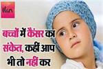 बच्चे भी क्यों हो रहे हैं कैंसर का शिकार? इन संकेतों को न करें इग्नोर