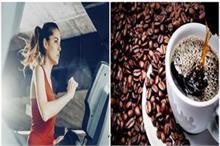 दिमाग को क्या रखता है एक्टिव? कॉफी या फिर एक्सरसाइज?