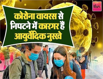 कोरोना वायरस से बचाएंगे ये आयुर्वेदिक व होम्योपैथिक नुस्खे